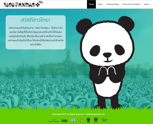 1600パンダ
