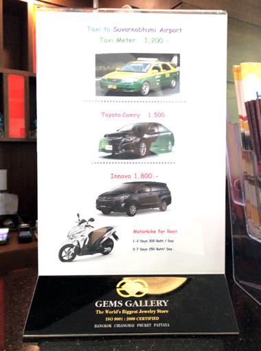レンタルバイクやタクシーの料金表