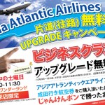 Asia Atlantic Airlines無料 UPGRADE キャンペーン