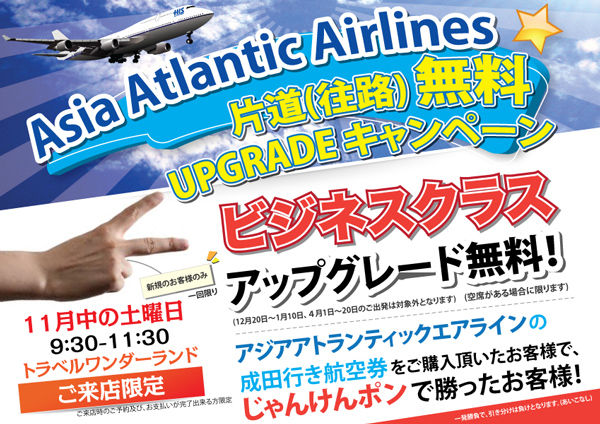 Asia Atlantic Airlines無料 UPGRADE キャンペーン
