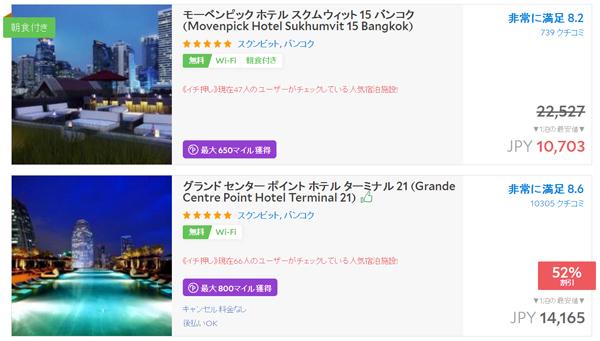 Agodaホテル選択画面面