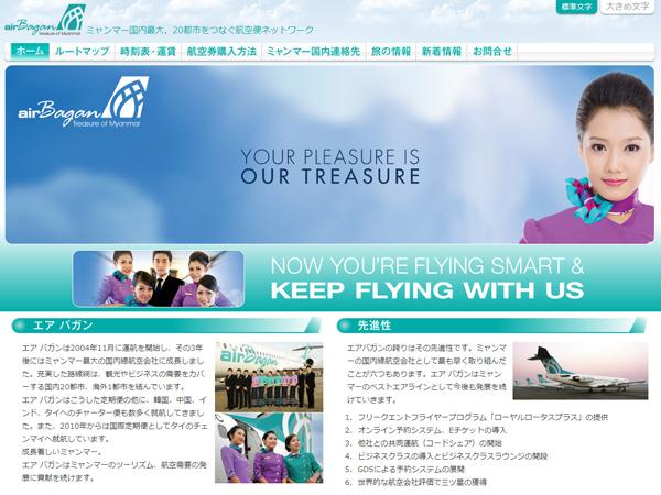 エアバガン日本語サイト