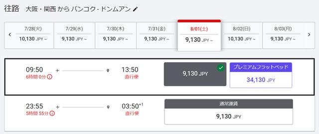 関西⇒バンコクは9,130円