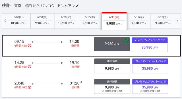 成田⇒バンコクが9,980円