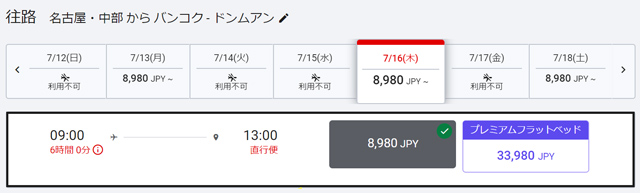 名古屋⇒バンコクは8,980円
