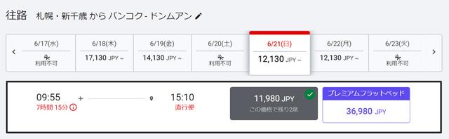 札幌⇒バンコクは11,980円