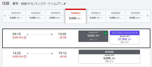 成田⇒バンコクは9,000円