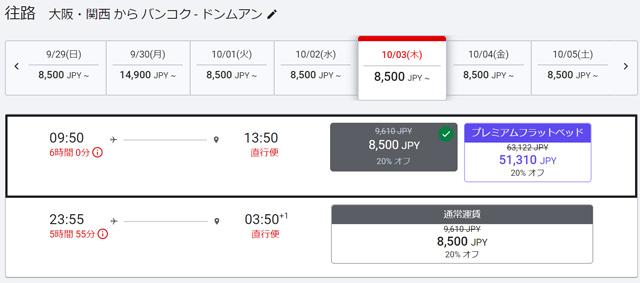 関西⇒バンコクは8,500円