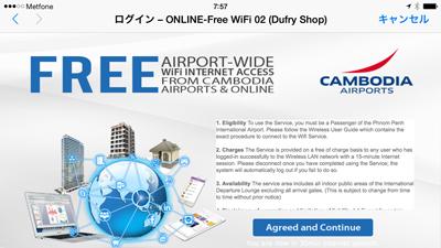 シェムリアップ国際空港のフリーWi-Fi