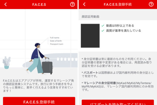 F.A.C.E.S登録画面