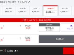 成田発バンコク行きは8,500円