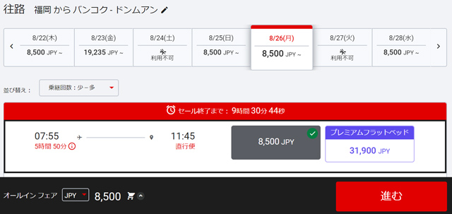 福岡発バンコク行き