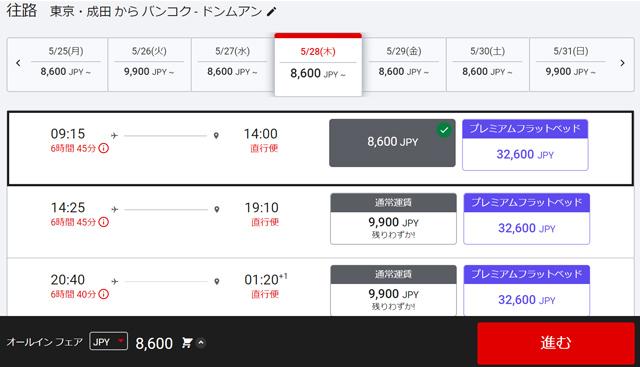 成田発バンコク行きは8,600円