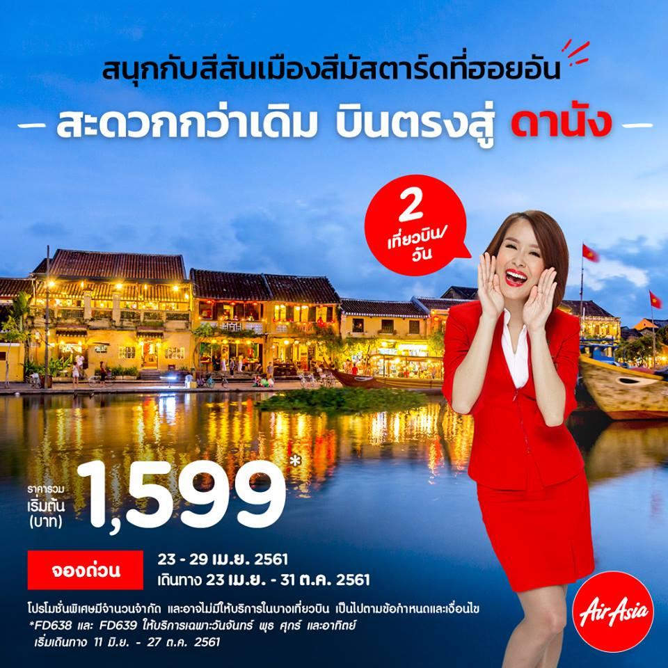 タイ・エアアジア バンコク~ダナン線を増便