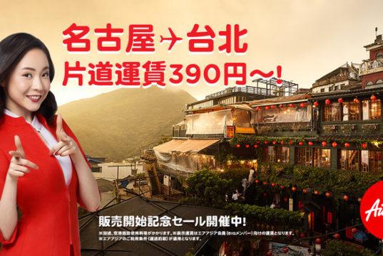 エアアジア・ジャパン 中部~台北線に新規就航
