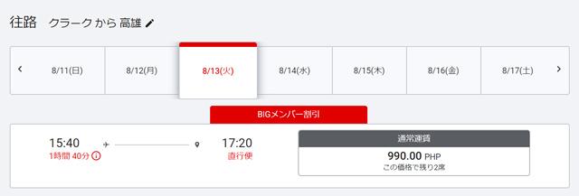 クラーク発高雄行きのフライト検索画面