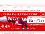 【楽天ペイ】楽天限定!格安チケット AirAsia(エアアジア)