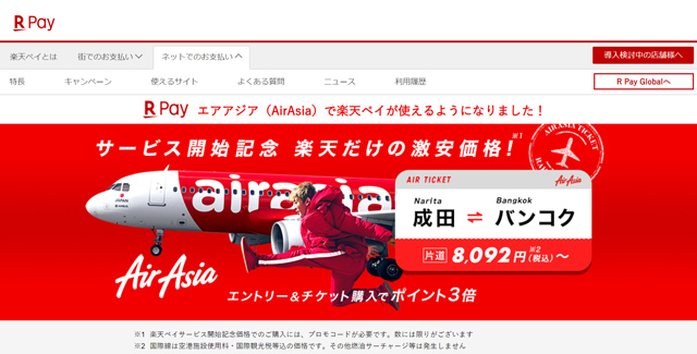 【楽天ペイ】楽天限定!格安チケット|AirAsia(エアアジア)