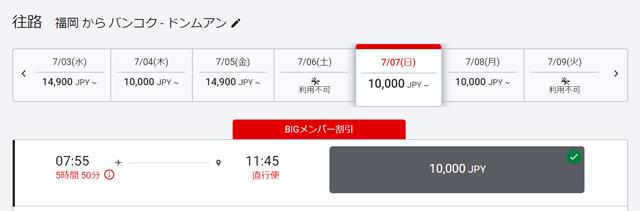 福岡→バンコクも1万円