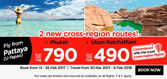 タイ・エアアジア ウタパオ~プーケット線