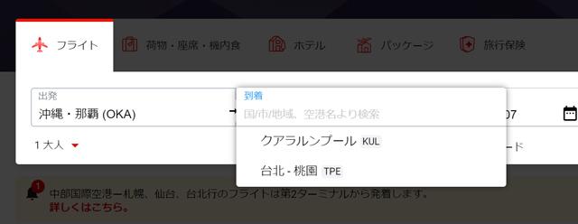 アプリだけでなく公式サイトでも選択可能