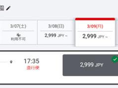 那覇⇒台北が2,999円