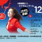 エアアジアX、関空―クアラルンプール線を1日1便に増便
