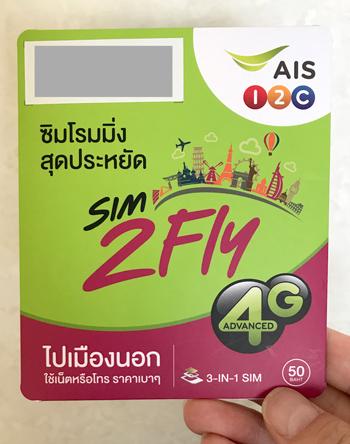 AISのSim2Fly