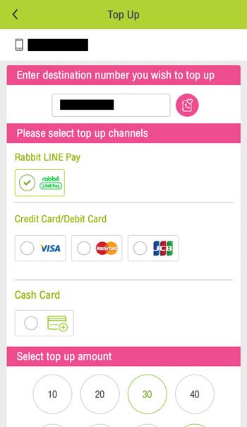 トップアップチャンネル、金額選択画面