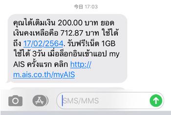 AISからのメッセージ