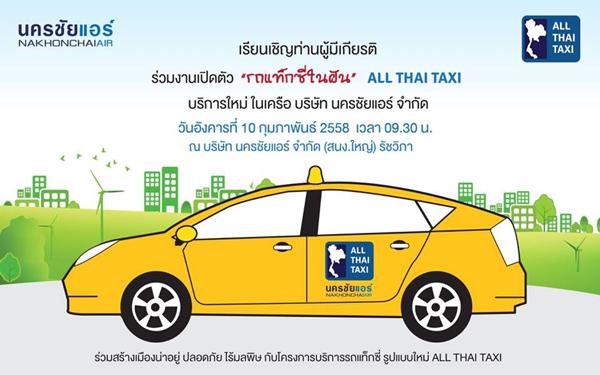 ALL THAI TAXI オール・タイ・タクシー