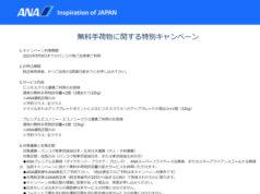 ANA公式サイトより
