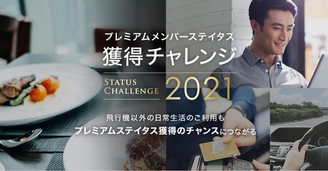 「プレミアムメンバーステイタス獲得チャレンジ2021」より
