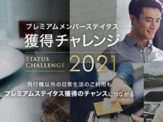 「プレミアムメンバーステイタス獲得チャレンジ2021」公式サイトより