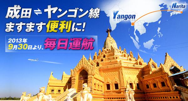 ANA ヤンゴン線をデイリー化