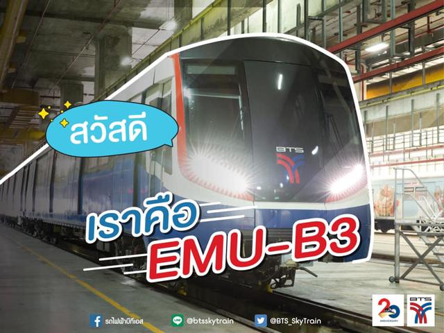 BTSの新車両EMU-B3
