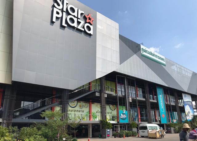 スタープラザ(Star Plaza)というショッピングセンターも