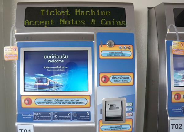 タッチパネル式自動券売機