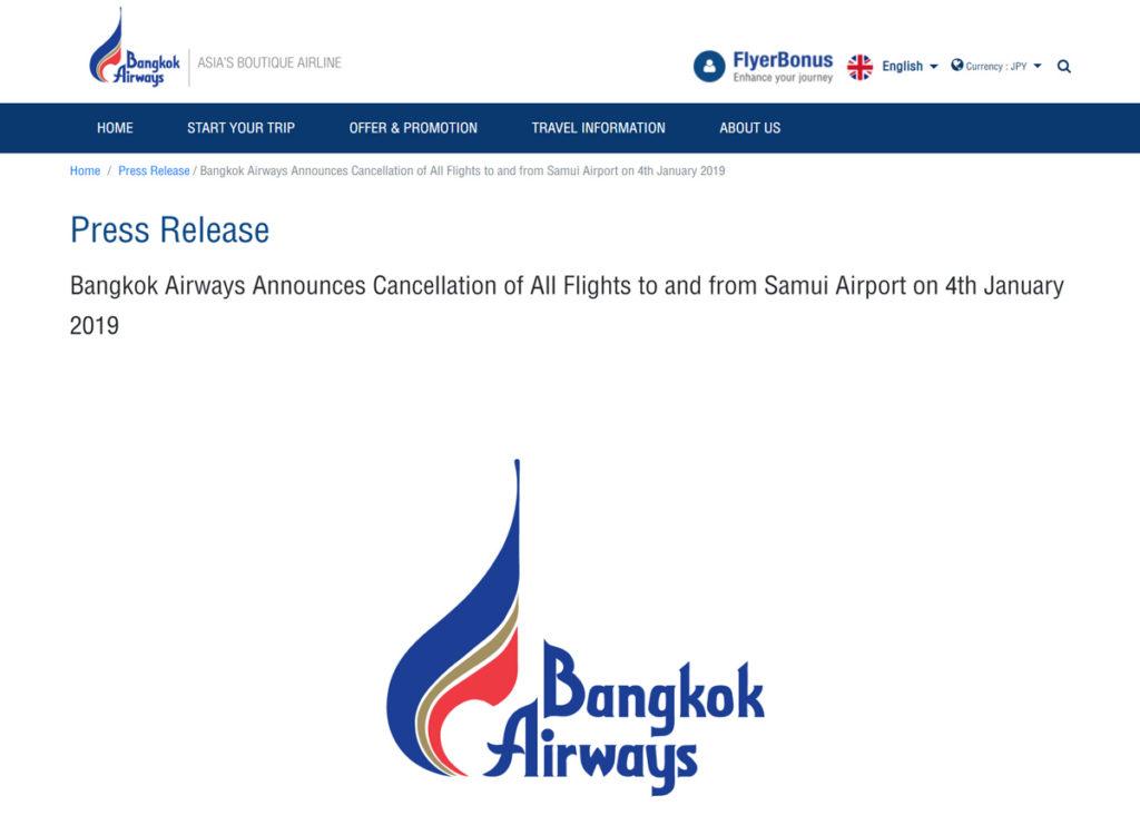 バンコクエアウェイズ サムイ空港発着便を全便運休