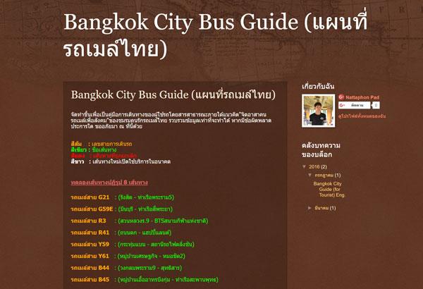 Bangkok City Bus Guide (แผนที่รถเมล์ไทย)