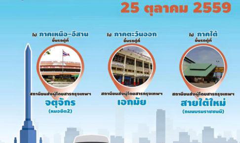バンコクのミニバン 発着場所を移転
