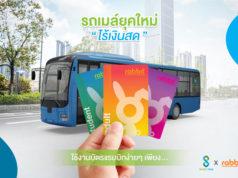 Smart Bus facebookページより
