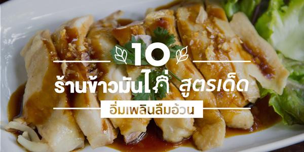 カオマンガイの美味しい店 ベスト10