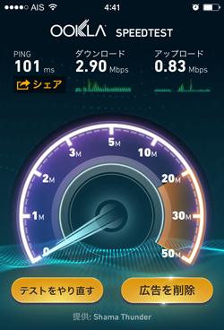 WiFi速度テスト