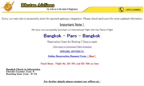 ブータン航空(タシ航空)