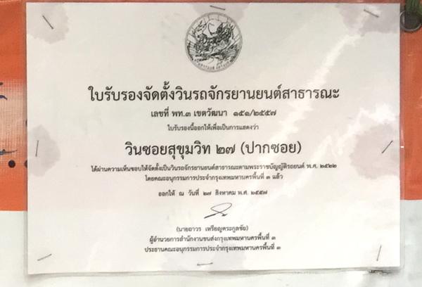バイクタクシーの営業許可証
