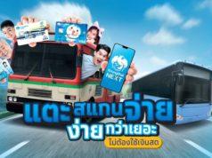 バンコクの路線バスがキャッシュレス決済に対応