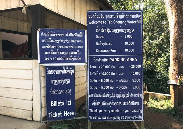 入場料と駐車代金の書かれた看板
