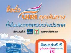 タイの長距離バスのチケットがセブンイレブンで購入可能に