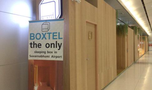 ボクステル(Boxtel)